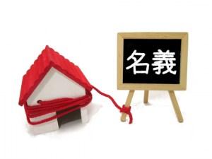 ハウス リースバックを利用して不動産の親子間売買の問題を回避?2